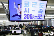 주52시간 뚜껑 열어보니…'9개월 유예' 대기업조차 20곳 위반