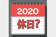2020년 빨간 날[횡설수설/이진구]