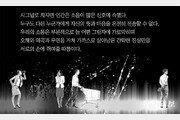 [신춘문예 2020/중편소설 당선작 <줄거리>]신호와 소음