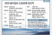 [알립니다]2020 동아일보 신춘문예 당선작