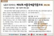 [알립니다]LG와 함께하는 제16회 서울국제음악콩쿠르