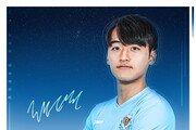 [축구 콤팩트뉴스] 황태현, 대구FC 이적 外