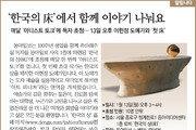 [알립니다]'한국의 床'에서 함께 이야기 나눠요