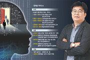 인공지능과 비트세계가 압도할 미래… 인간은 무엇인가