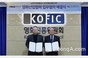 영화진흥위원회·부영주택, 국내 영화산업 발전 위한 업무협약 체결