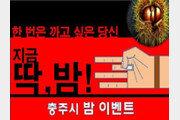 'B급 감성 정책홍보' SNS 강타한 지방공무원