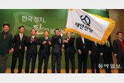 '호남권 제3지대 모색' 대안신당 공식 창당