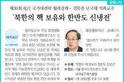[알립니다]'북한의 핵 보유와 한반도 신냉전'