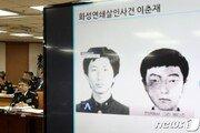 """'진범 논란' 이춘재 화성 8차 사건 재심 결정…法 """"명백한 증거"""""""
