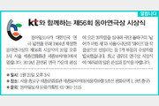 [알립니다]KT와 함께하는 동아연극상 시상식