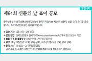 [알립니다]제64회 신문의 날 표어 공모