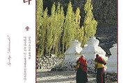 달라이라마와 함께 수행-봉사의 삶 30년… 청전 스님 '안녕, 다람살라' 책 출간