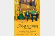 """""""이렇게 우린 어른이 되고 가족이 된다"""" 뮤지컬 '스페셜 딜리버리' 31일 개막"""