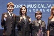 '제4회 한국뮤지컬어워즈' 20일 블루스퀘어서 열려