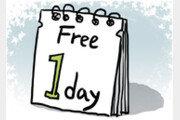 공짜로 생기는 하루, 뭘 할까[2030 세상/도진수]