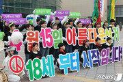 """""""4월16일생까지 투표…선거운동·정당가입은 고3 생일 지나야"""""""
