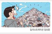 [신문과 놀자!/주니어를 위한 사설 따라잡기]이대로 쓰고 버리다간 전국이 쓰레기산 된다