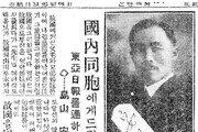 안창호, 동아일보 기고 통해 독립운동 참여 독려