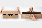 현대홈쇼핑, '접착제 없는' 배송 박스 도입한다
