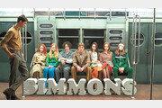 [프리미엄뷰]매너가 만드는 편안함… 시몬스의 이색 광고