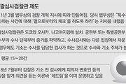 """日법무성 """"공판부 검사는 기소결정 안해""""… 법무부 주장과 달라"""