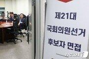 한국당 공관위, 이번주 PK-TK 면접…텃밭 책임질 적임자는 누구?