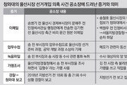 """檢 """"송병기 이메일-메모 명백한 위법 증거""""… 송철호 정무특보 통화내용도 또다른 뇌관"""