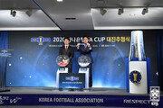 [축구 콤팩트뉴스] 2020 하나은행 FA컵 1~4라운드 대진 外