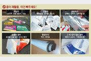 """""""비닐코팅 종이, 재활용품 아닌 쓰레기"""""""