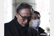 """참여연대 """"MB 징역17년, 법원 준엄한 판단…검찰도 반성해야"""""""