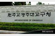 천주교 미사 중단 4개교구로 늘어…수원교구도 중단
