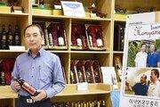 [영남 파워기업]'산머루 와인' 개발해 농촌소득 창출… 6차산업으로 승부수
