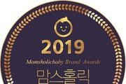 [Online Community Info]맘스홀릭베이비  '2019 맘스홀릭 어워즈' 결과 발표