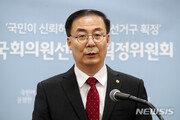 선거구획정위, 21대 총선 선거구 재획정안 국회에 제출