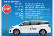 글로벌 모빌리티 씽씽 달리는데… 한국은 규제 리스크에 'F학점'