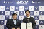장애인체육회, 패럴림픽 앞두고 日연락관 위촉