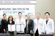 [헬스캡슐] 서울대병원, 코로나19 치료제 임상시험 착수 外