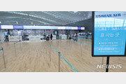 인천공항 이용객, 하루 1만명대로 하락…개항이래 처음