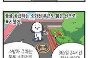 [고독이의 토막상식]도로에 그려진 붉은 선