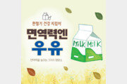 하루 우유 두 잔으로 우리 가족 건강 지키기