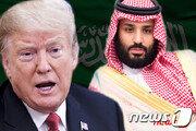 유가 30% 폭락한 날, 트럼프-사우디 왕세자 전화 통화