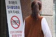 """개신교 21개 단체 """"주일예배 당분간 중단하고 문명 성찰 계기 삼아야"""""""