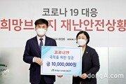 aT, '코로나19' 피해지역 위해 임직원 성금 1000만원 전달