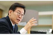 """이재명 경기도지사 모친상…""""조문 받지만 마스크 착용해야"""""""