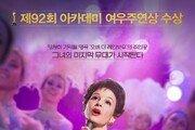"""'주디', 코로나19 뚫고 3월 25일 개봉 """"팬들 성원 힘입어"""""""