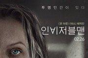 '인비저블맨', 1만 관객 동원하며 1위 유지…신작 '다크 워터스' 2위
