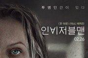 영화 '인비저블맨', 코로나19 여파 속 18일째 1위…누적 관객 39만