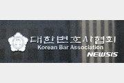 """""""초대 공수처장 추천 받는다""""…변협, 전국 변호사에 공문"""