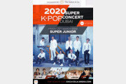 2020 K-pop super concert in Dubai 공연 연기