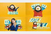 동원F&B, 펭수·손나은 참여한 동원참치 새 광고 공개